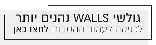 עמוד הטבות WALLS