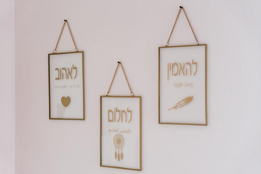 עיצוב הילה אלטר | צילום מאור מויאל